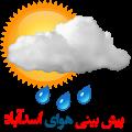 پیش بینی وضعیت هوای اسدآباد